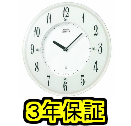【3年保証】SEIKO EMBLEM(セイコー エンブレム) 掛け時計/壁掛け時計 ソーラータイプ HS533W 【セイコー エムブレム】【DE】【P20】【楽ギフ_のし】【楽ギフ_名入れ】