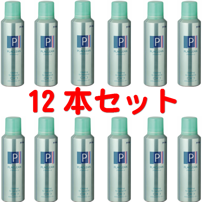 【★12本セット 送料無料 ★】パール プラクリーン 業務用 (200ml) メガネ クリーナー メガネクリーナー