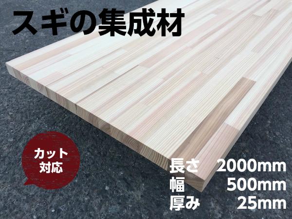 スギ集成材 フリー板 木材 2000mm×500mm×25mm