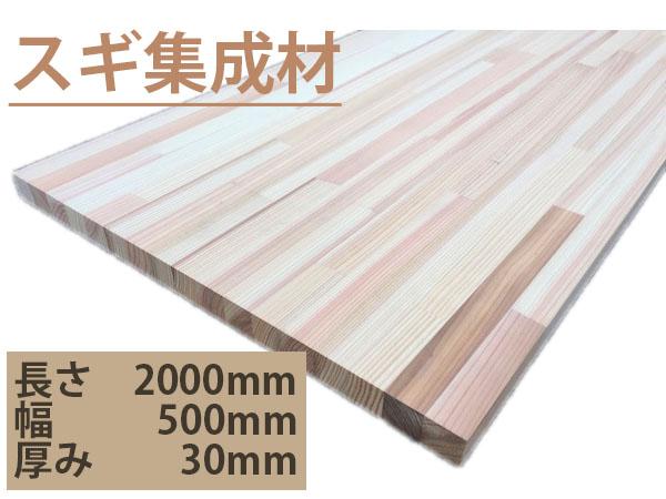 スギ集成材 フリー板 木材 2000mm×500mm×30mm