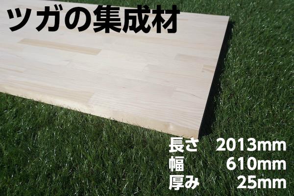 ツガの集成材 板目 バットジョイント 木材 2013×610×25