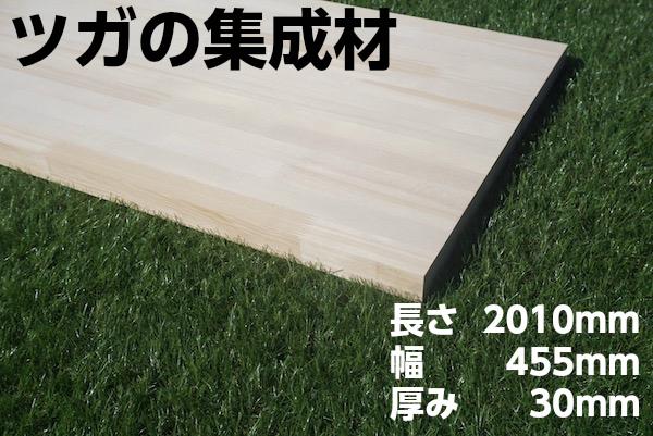 ツガの集成材 柾目 フィンガージョイント 木材 2010×455×30