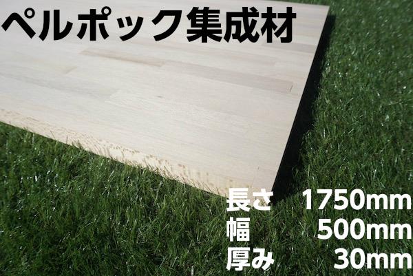 ペルポックの集成材 木材 1750×500×30