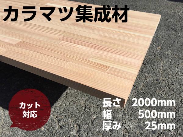 カラマツの集成材 フリー板 木材  2000mm×500mm×25mm