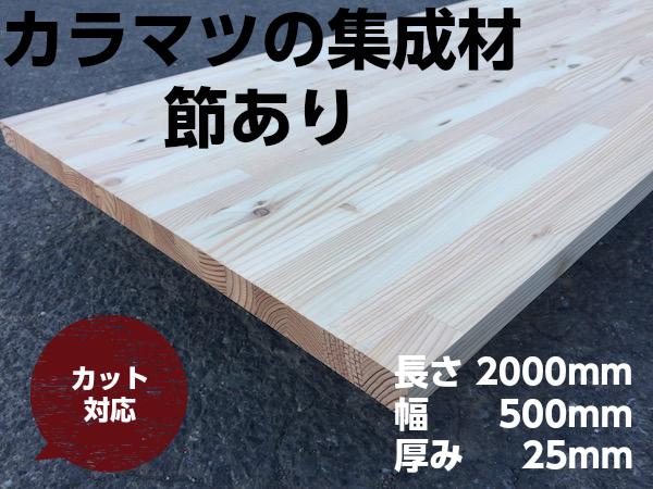 カラマツの集成材 フリー板 節あり 木材 2000mm×500mm×25mm