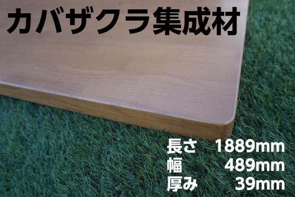 カバザクラ集成材 塗装済 木材 1889×489×39
