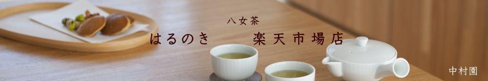 はるのき自然派ハーブティー&お茶:自社栽培の無添加・農薬不使用ハーブティーと八女茶のセレクトショップ