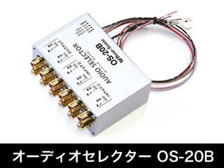 【オーディオ セレクター】ビートソニック OS-20Bオーディオセレクター2台のデッキ/プレイヤーを1台のアンプで使える!リモート信号で切替えることができる、2系統の音声ライン入力(4ch)のオーディオセレクターです。