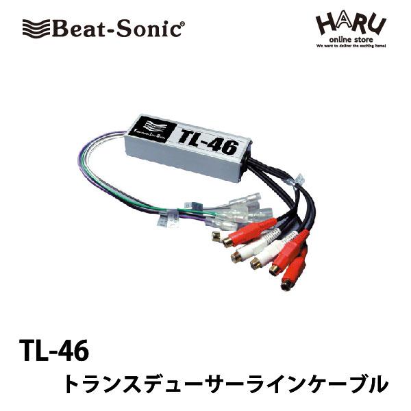 ビートソニック トランスデューサーラインケーブル TL-46