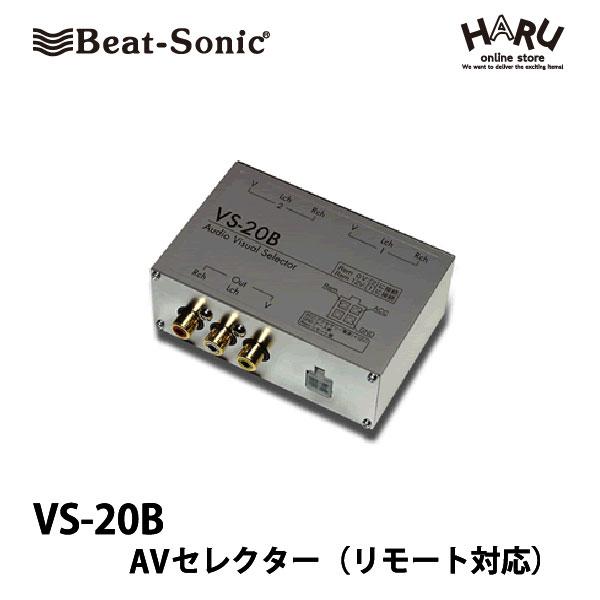 【AVセレクター】ビートソニック VS-20BAVセレクター(リモート対応)2入力1出力の車載用AVセレクターです。シフトレバーを[R]ポジションにした時、自動的にバックカメラに切換わる使い方にも使用可能です。