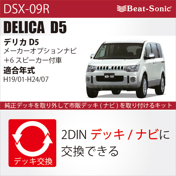 【デリカ D5】ビートソニック DSX-09Rナビ取付キット三菱 デリカ D5( H19/1 ~ H24/7 )メーカーオプションナビ(MMCS) + 6スピーカー付車オーディオ ナビ取替えキット