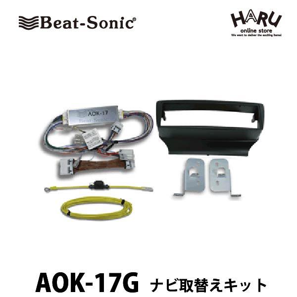 ビートソニックオーディオ ナビ交換キット AOK-17Gニッサン シーマF50系純正ナビ有り無し+6スピーカー/ホログラフィックサウンド付車ブラックパネルbeatsonic