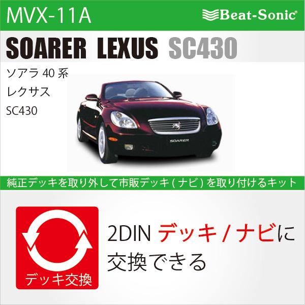 ビートソニック MVX-11Aオーディオ ナビ交換キットソアラ40系/レクサスSC430beatsonic