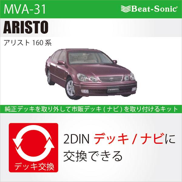 ビートソニック MVA-31オーディオ ナビ交換キットアリスト160系後期純正ナビ付+JBLプレミアムサウンド(8スピーカー)付車beatsonic