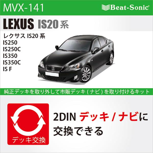 【 レクサス 】ビートソニック MVX-141ナビ取付キットレクサス IS250/IS350 ISFIS250C/IS350CBeatSonic ナビ交換キット