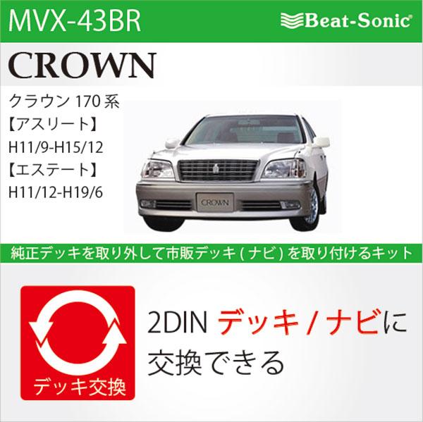ビートソニック MVX-43BRオーディオ ナビ交換キットクラウン170系beatsonic