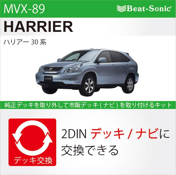 ビートソニック MVX-89オーディオ ナビ交換キットハリアー30系beatsonic