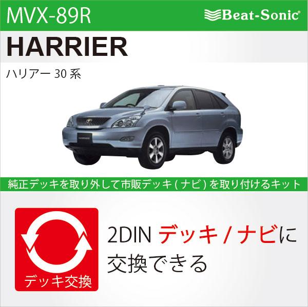 ビートソニック MVX-89Rオーディオ ナビ交換キットハリアー30系beatsonic