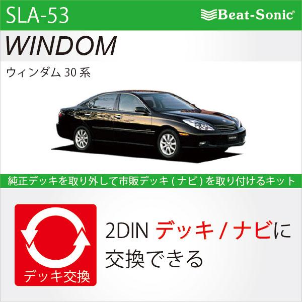 ビートソニック SLA-53オーディオ ナビ交換キットウィンダム30系純正ナビ付+スーパーライブサウンド(7スピーカー)付車beatsonic