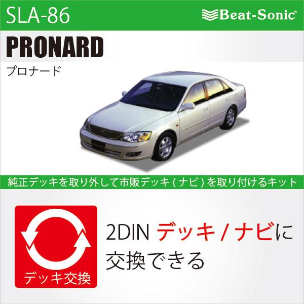 ビートソニック SLA-86オーディオ ナビ交換キットプロナード純正ナビ付+4/6スピーカー付車beatsonic
