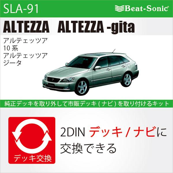 ビートソニック SLA-91オーディオ ナビ交換キットアルテッツァ後期ナビ無し+スーパーライブサウンド(8/9スピーカー)付車beatsonic
