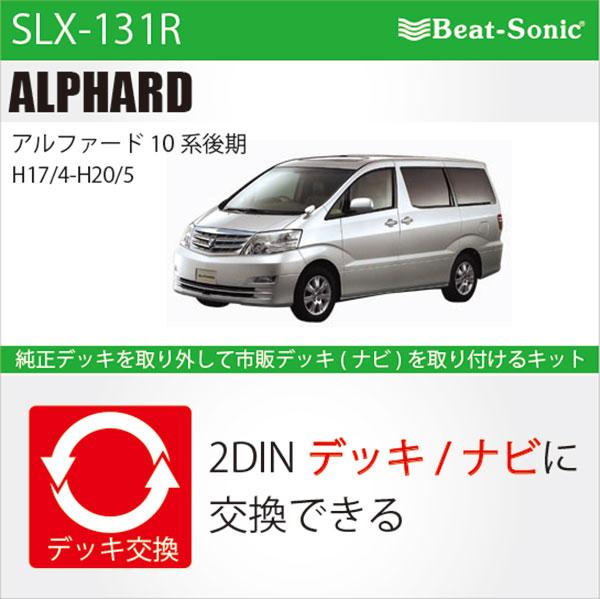 ビートソニック SLX-131R オーディオ ナビ交換キットアルファード10系beatsonic