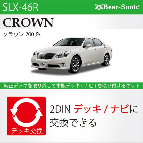 ビートソニック SLX-46Rオーディオ ナビ交換キットクラウン200系beatsonic