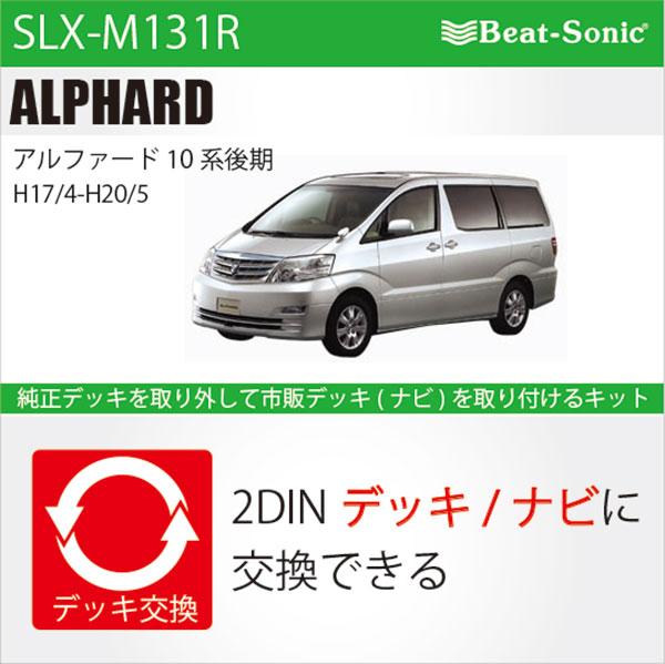 ビートソニック SLX-M131R オーディオ ナビ交換キットアルファード10系beatsonic