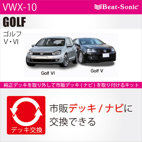 ビートソニック VWX-10 オーディオ ナビ交換キット ゴルフIV/Vbeatsonic