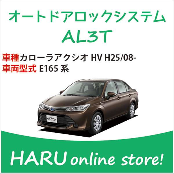 ビートソニックオートドアロックシステム AL3TTOYOTA/トヨタ COROLLA AXIO HV/カローラ アクシオ ハイブリッド