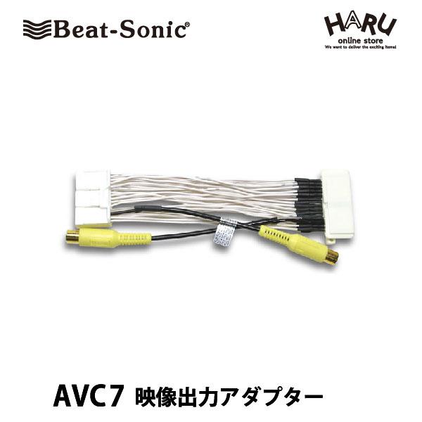 ビートソニック映像出力アダプター AVC7for トヨタ純正ナビの映像を増設モニターに映すことができる