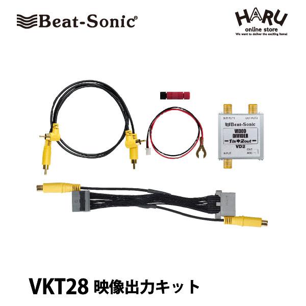 【ホンダ オデッセイ用】ビートソニック映像出力キット VKT28ホンダ オデッセイ用モニター(1台)を追加するために必要な「映像出力アダプター」と「映像分配器」のセットです。ノイズフィルター機能付の高性能映像分配器(2分配)を使用しています。