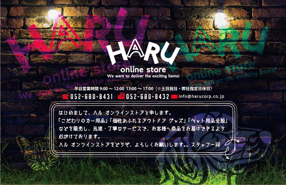 HARU online store:お電話にて取り付けサポート(無料)を致します(ご購入商品のみ)