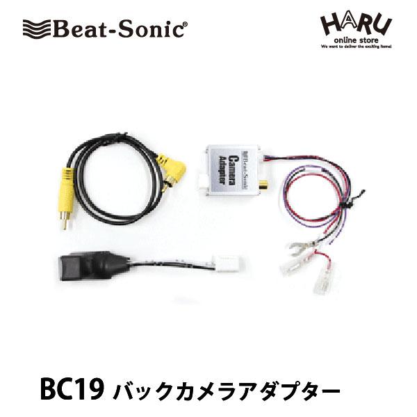 ビートソニック バックカメラアダプター BC19 純正バックカメラを市販ナビに接続できる!! 三菱 80系/90系パジェロ対応