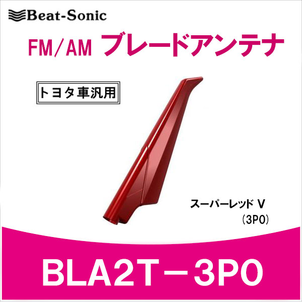 ビートソニックブレードアンテナ BLA2T-3P0カラー:スーパーレッドV(3P0)車/アンテナ/塗装済みBeat sonic/ドルフィンアンテナ