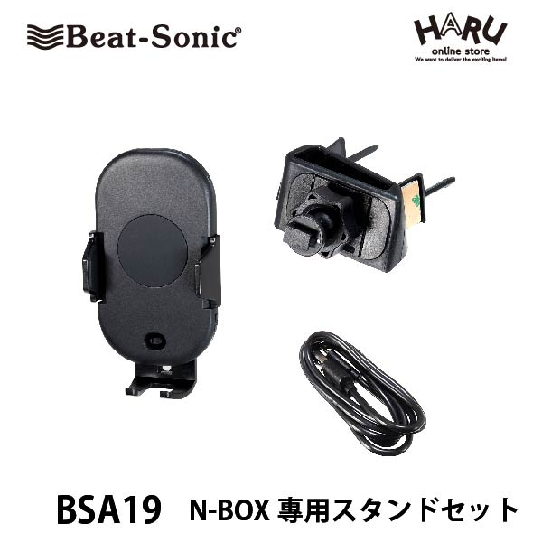 【N-BOX 専用スタンド スマホ 車載ホルダー】 ビートソニック N-BOX専用スタンドセット BSA19 N-BOX専用スタンドと自動開閉Qi付スマホホルダーのセットです。 N-BOX専用設計なので、簡単取付け&しっかり固定! 自動開閉 センサー ワイヤレス充電 Qi 赤外線