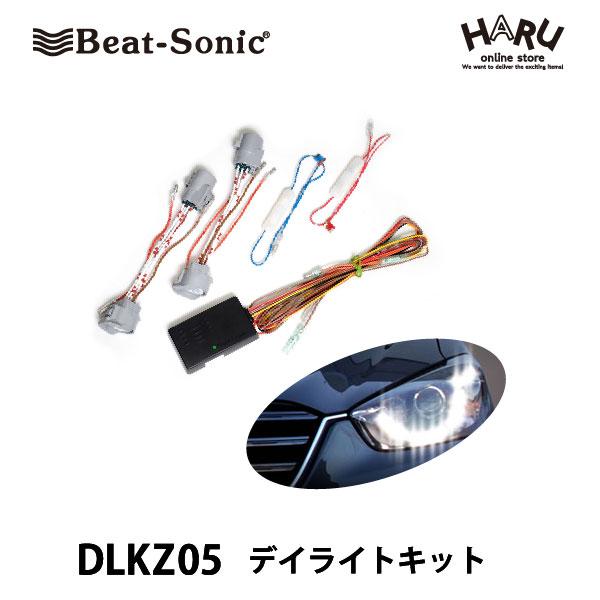 【マツダ CX-5】デイライトキットMAXビートソニック DLKZ05LEDポジションランプを常時点灯化!!デイライト/Beat-SonicMAZDA/CX-5 H27/1~H29/1