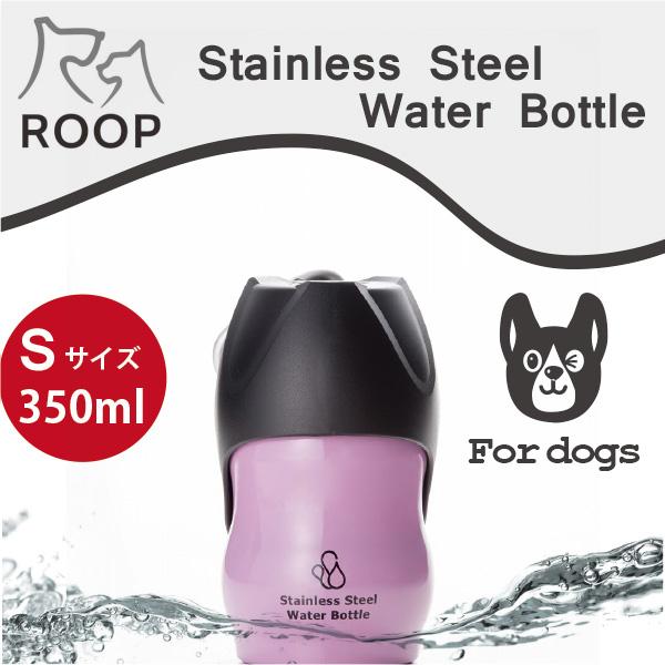 お散歩 お出かけに 犬 猫 ペット用 ウォーターボトル 散歩 水筒 携帯 カラビナ付きで軽量コンパクト 350ml カラー:ピンク犬 ステンレスボトルSサイズ 給水ボトルROOP ループ 期間限定今なら送料無料 日本産 ステンレス