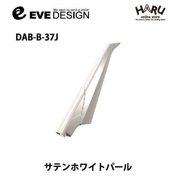 【スバル アンテナ】デザインアンテナ DAB-B-37Jtype BRADEスバル純正カラー:サテンホワイトパールルーフアンテナ / ポールアンテナドルフィンアンテナ / SUBARU