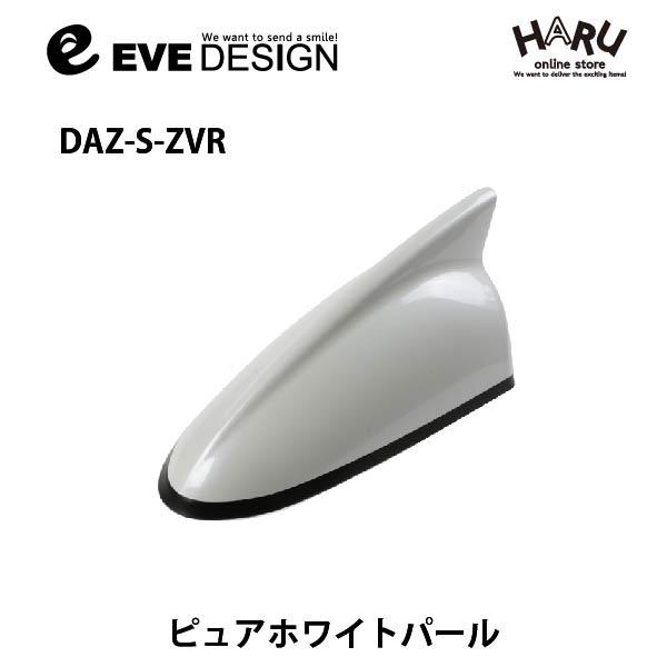 【スイフト アンテナ】イブデザインデザインアンテナ DAZ-S-ZVR※type ZEROスズキ純正カラー:ピュアホワイトパールSUZUKI/スイフト/スイフトスポーツルーフアンテナ / ドルフィンアンテナ / シャークアンテナ / フィンアンテナ / EVE DESIGN