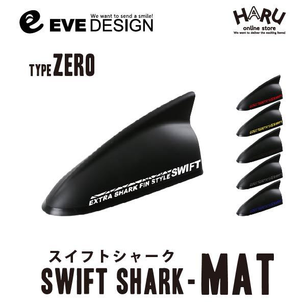 【スイフト アンテナ】イブデザインデザインアンテナ DAZ-S-MATカッティングデザインバージョンtype ZEROカラー:マットブラックSUZUKI/スイフト/スイフトスポーツドルフィンアンテナ / シャーク フィン / EVE DESIGN
