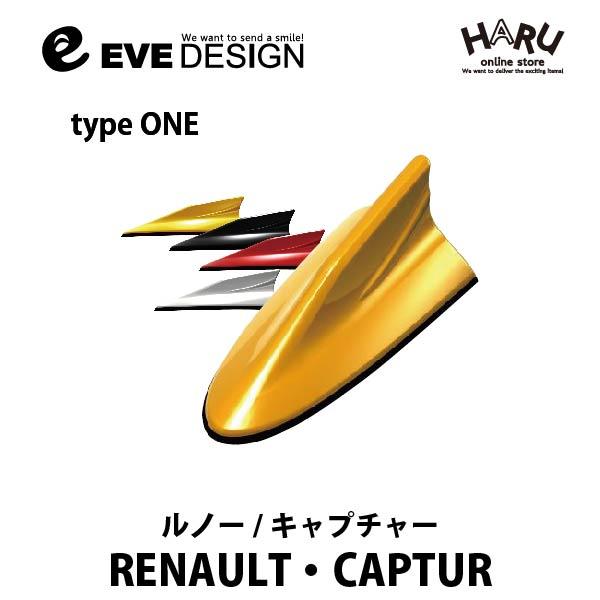 【キャプチャー アンテナ】デザインアンテナ type ONEキャプチャー 純正カラーに塗装済みルノー専用 アンテナカバー DARRENAULT / CAPTUR