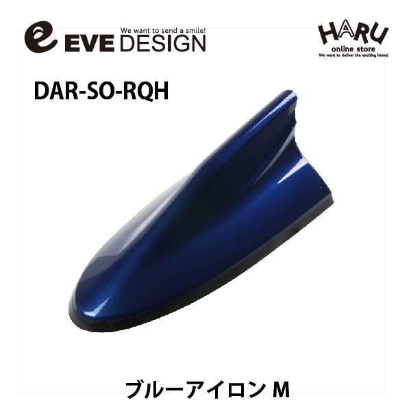 【ルノー アンテナ】デザインアンテナ DAR-SO-RQHtype ONEルノー純正カラー:ブルーアイロンM【RQH】ルーテシア/メガーヌ/キャプチャールノー / RENAULTイブデザイン / EVE DESIGN