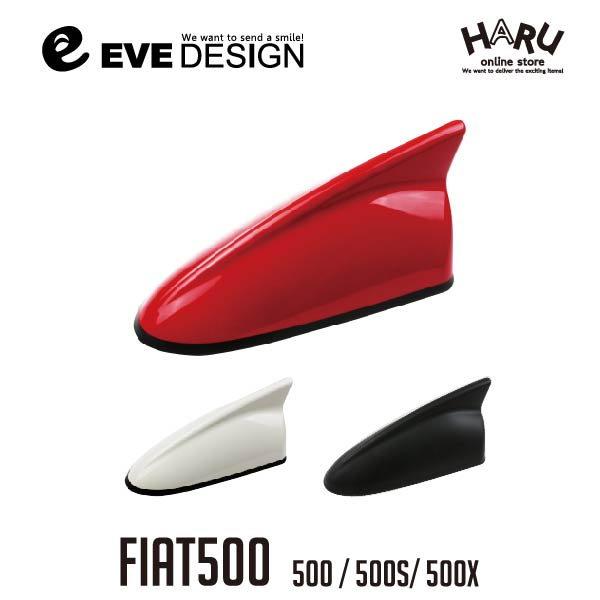 【フィアット500 アンテナ】デザインアンテナ type ZERODAF-S シリーズ塗装済み!!フィアット500/FIAT500/チンクエチェント 純正カラー デザインアンテナ/シャークアンテナ/EVE DESIGN/イブデザイン