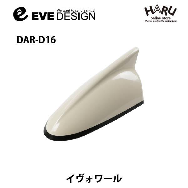 【ルノー アンテナ】デザインアンテナ DAR-D16type ZEROルノー純正カラー:イヴォワール【D16】ルーテシア/メガーヌ/キャプチャー/トゥインゴ / ルノーイブデザイン / EVE DESIGN