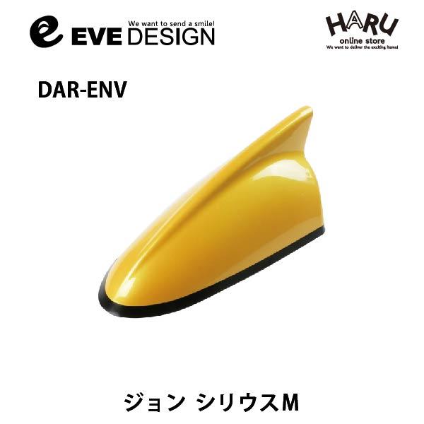 【ルノー アンテナ】デザインアンテナ DAR-ENVtype ZEROルノー純正カラー:ジョンシリウスM【ENV】ルーテシア/メガーヌ/キャプチャー/トゥインゴ / ルノーイブデザイン / EVE DESIGN