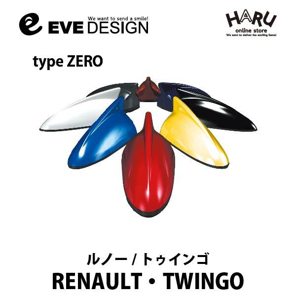 【トゥインゴ アンテナ】デザインアンテナ type ZEROルノー純正カラーに塗装済み!ルノー専用 アンテナカバー DARRENAULT / TWINGOイブデザイン / EVE DESIGN