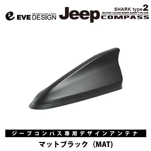 【Jeep コンパス アンテナ】イブデザインデザインアンテナ DAJ-S2-MAT※type 2(タイプツー)Jeep コンパス カラー:マットブラック【MAT】ジープ / Jeepコンパス / Compassイブデザイン / EVE DESIGN