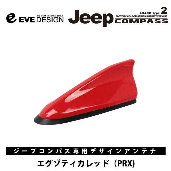 【Jeep コンパス アンテナ】イブデザインデザインアンテナ DAJ-S2-PRX※type 2(タイプツー)Jeep コンパス純正カラー:エグゾティカレッド【PRX】ジープ / Jeepコンパス / Compassイブデザイン / EVE DESIGN