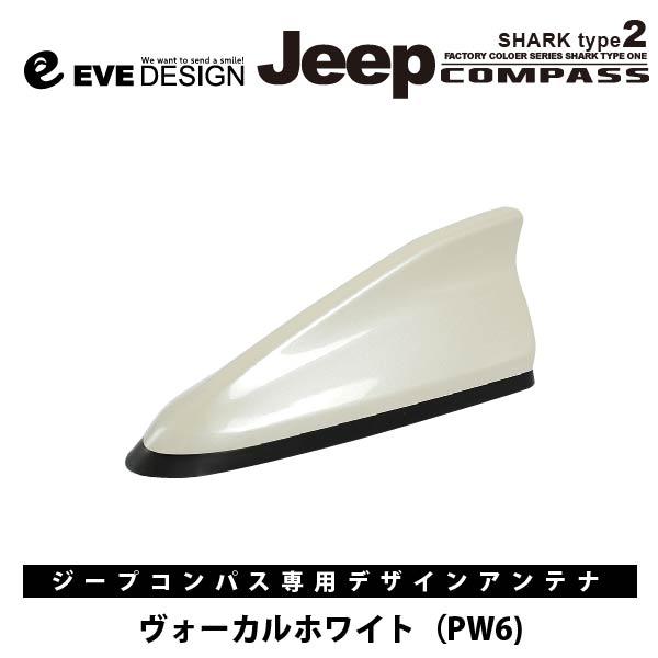 【Jeep コンパス アンテナ】イブデザインデザインアンテナ DAJ-S2-PW6※type 2(タイプツー)Jeep コンパス純正カラー:ヴォーカルホワイト【PW6】ジープ / Jeepコンパス / Compassイブデザイン / EVE DESIGN